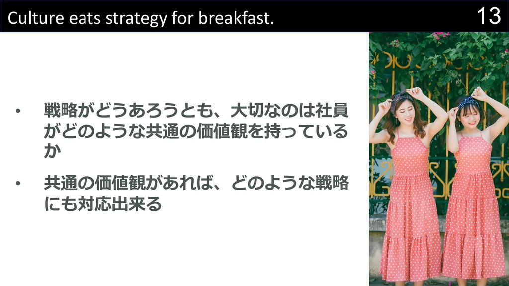13 Culture eats strategy for breakfast. • 戦略がどう...