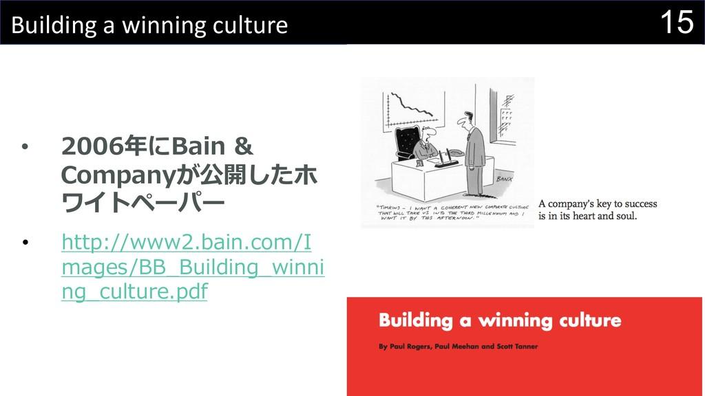 15 Building a winning culture • 2006年にBain & Co...