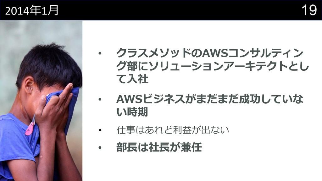 19 2014年1⽉ • クラスメソッドのAWSコンサルティン グ部にソリューションアーキテク...