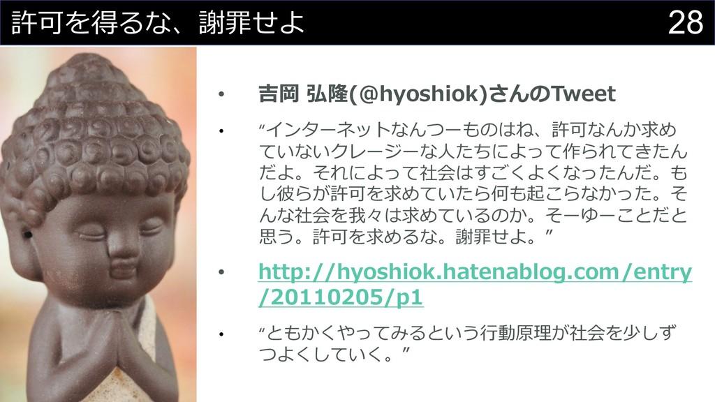 """28 許可を得るな、謝罪せよ • 吉岡 弘隆(@hyoshiok)さんのTweet • """"イン..."""