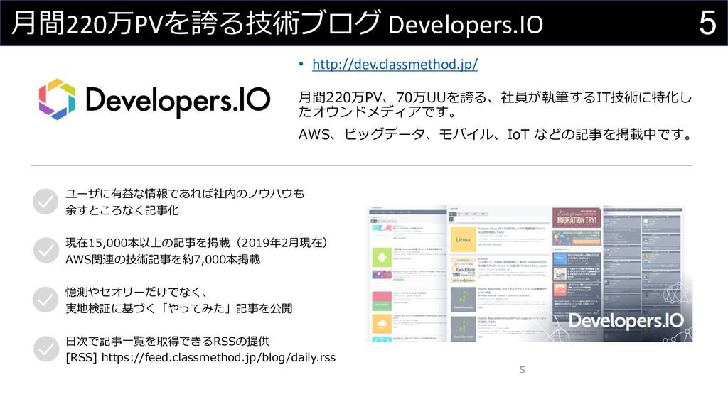 5 ⽉間220万PVを誇る技術ブログ Developers.IO 5 • http://dev...
