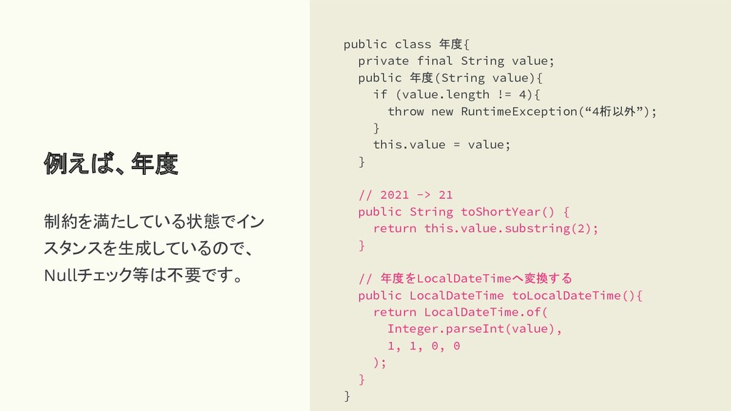 例えば、年度 public class 年度{ private final String va...