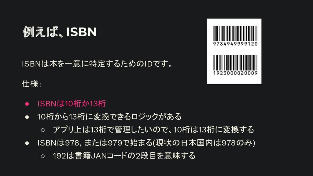 例えば、ISBN ISBNは本を一意に特定するためのIDです。 仕様: ● ISBNは10桁か...