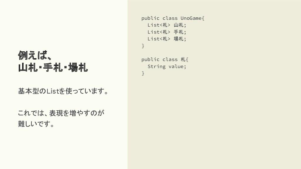 例えば、 山札・手札・場札 public class UnoGame{ List<札> 山札;...