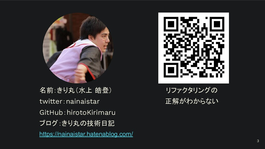 名前:きり丸(水上 皓登) twitter:nainaistar GitHub:hirotoK...