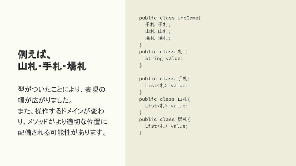 例えば、 山札・手札・場札 public class UnoGame{ 手札 手札; 山札 山...