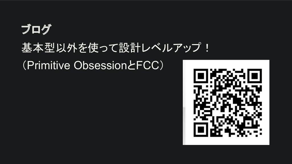 ブログ 基本型以外を使って設計レベルアップ! (Primitive ObsessionとFCC)