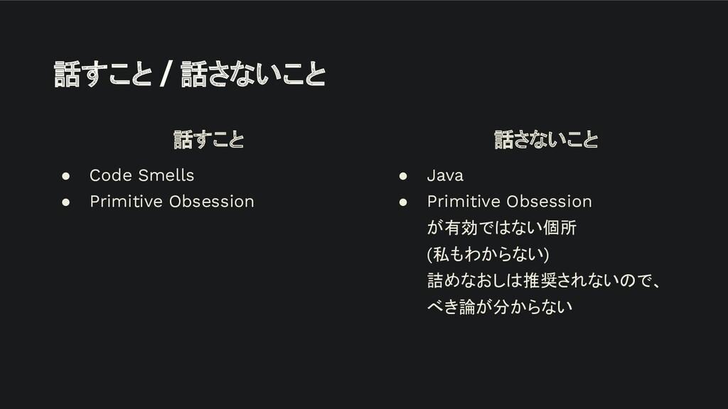 話すこと / 話さないこと ● Code Smells ● Primitive Obsessi...