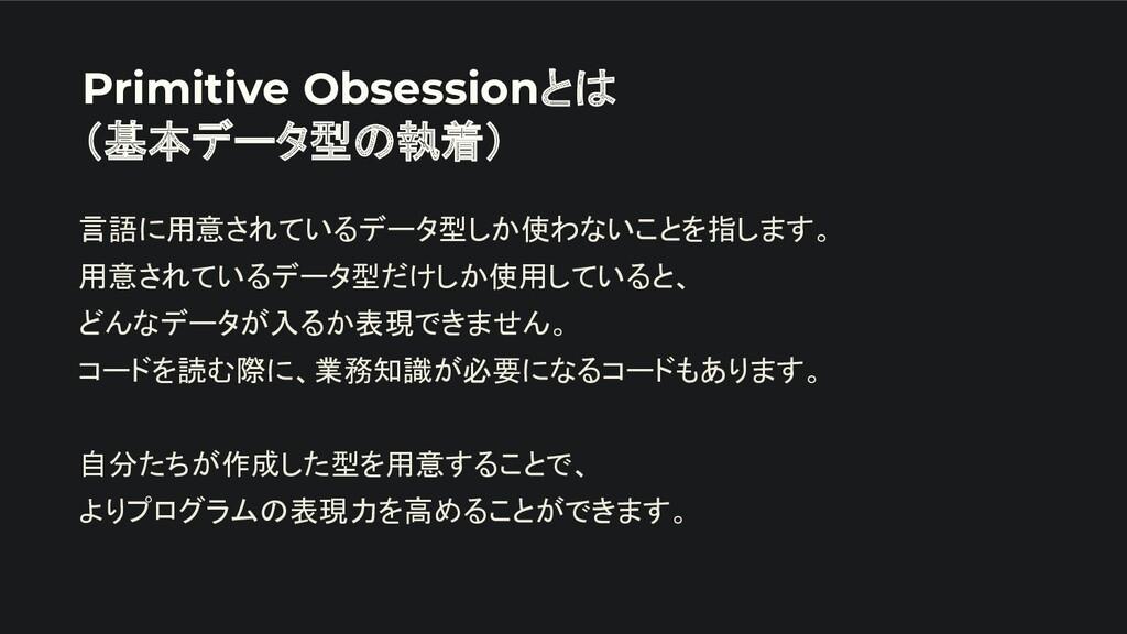 Primitive Obsessionとは (基本データ型の執着) 言語に用意されているデータ...