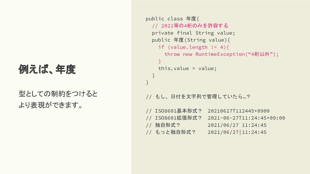 例えば、年度 public class 年度{ // 2021等の4桁のみを許容する priv...