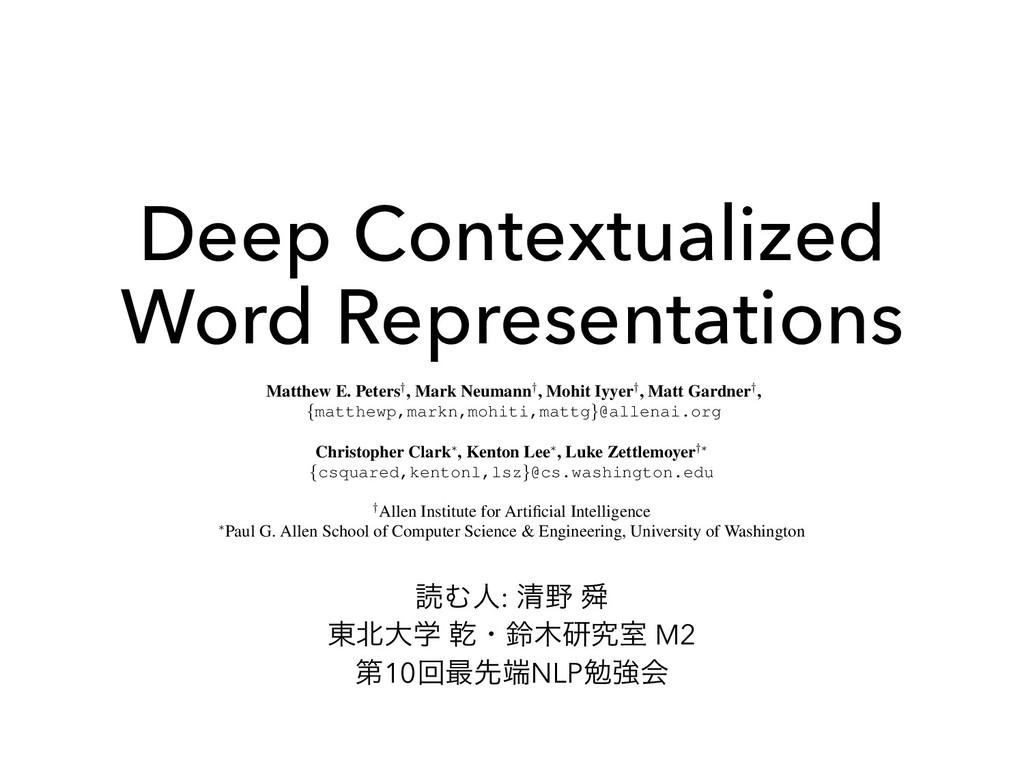 Deep Contextualized Word Representations ಡΉਓ: ਗ਼...