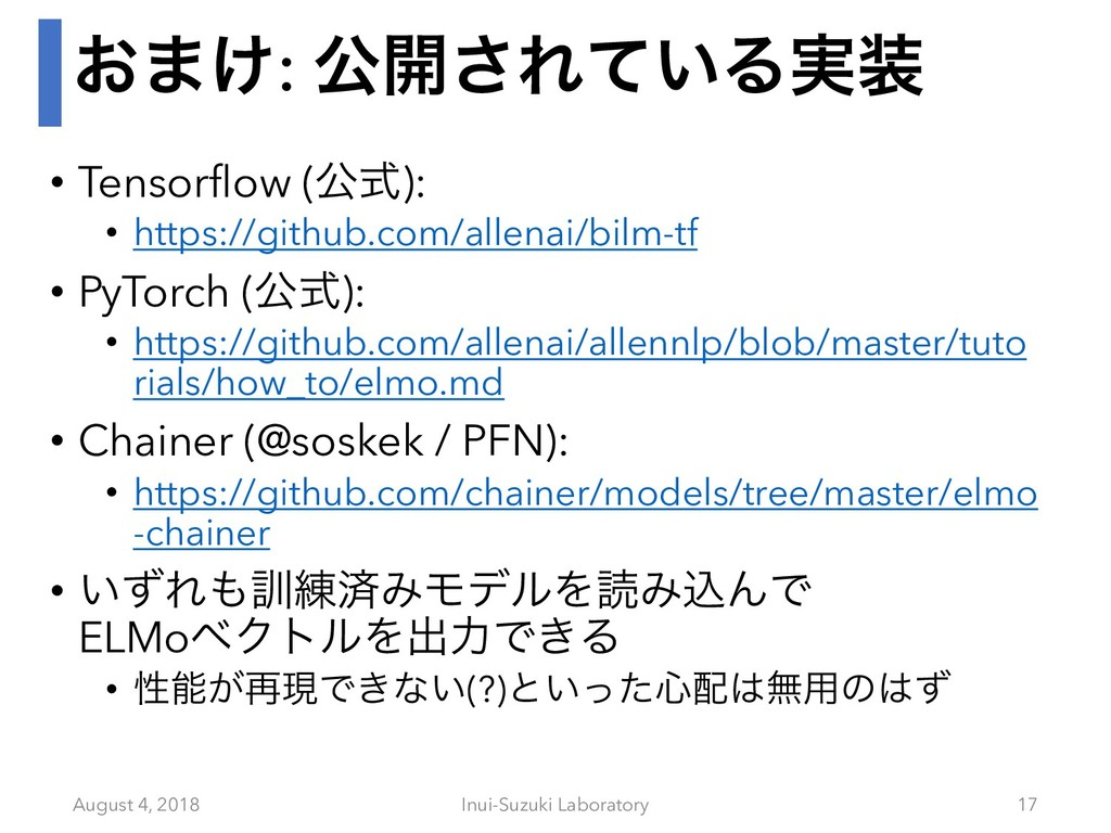͓·͚: ެ։͞Ε͍ͯΔ࣮ • Tensorflow (ެࣜ): • https://git...