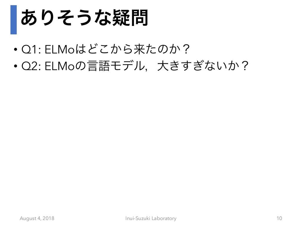 ͋Γͦ͏ͳٙ • Q1: ELMoͲ͔͜Βདྷͨͷ͔ʁ • Q2: ELMoͷݴޠϞσϧɼେ...