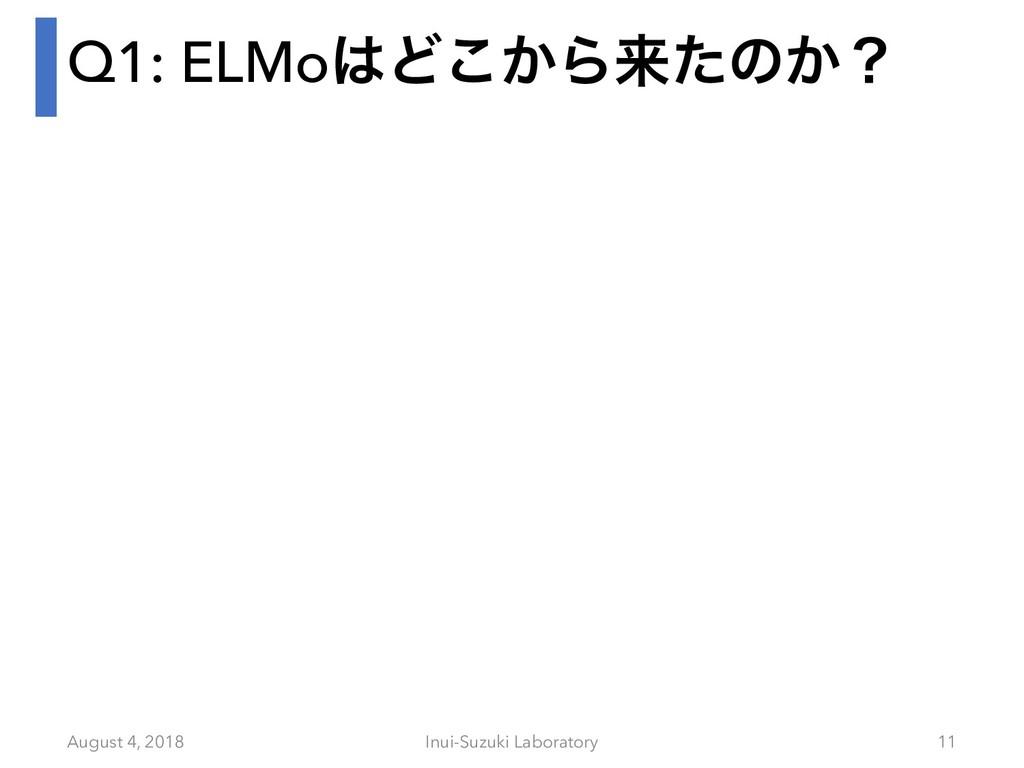 Q1: ELMoͲ͔͜Βདྷͨͷ͔ʁ August 4, 2018 Inui-Suzuki L...