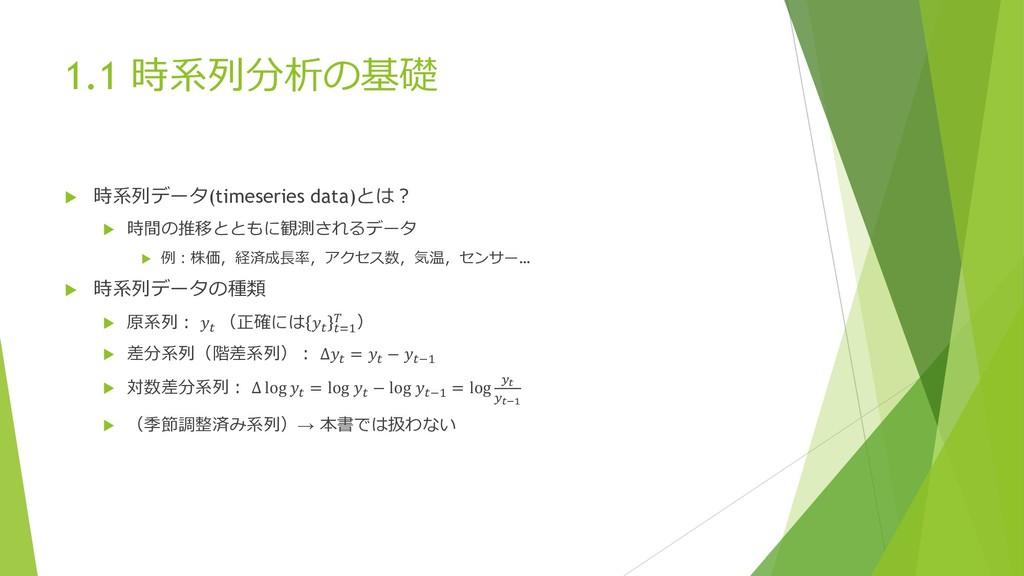 1.1 時系列分析の基礎 u 時系列データ(timeseries data)とは︖ u 時間の...