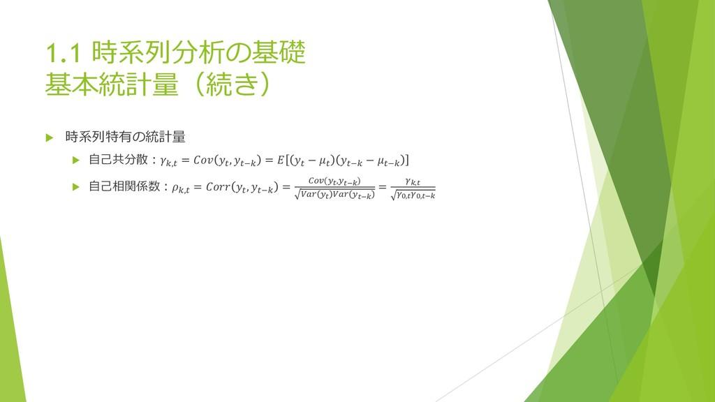 """1.1 時系列分析の基礎 基本統計量(続き) u 時系列特有の統計量 u ⾃⼰共分散︓E,"""" ..."""