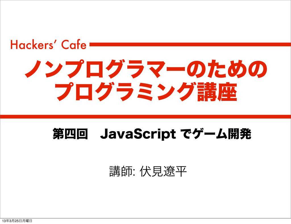 Hackers' Cafe ϊϯϓϩάϥϚʔͷͨΊͷ ϓϩάϥϛϯάߨ࠲ ୈճɹ+BWB4D...