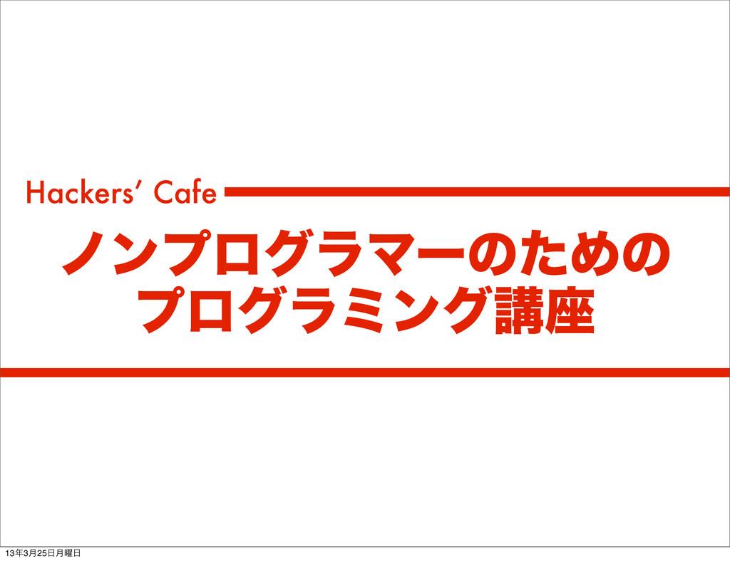 Hackers' Cafe ϊϯϓϩάϥϚʔͷͨΊͷ ϓϩάϥϛϯάߨ࠲ 133݄25݄༵