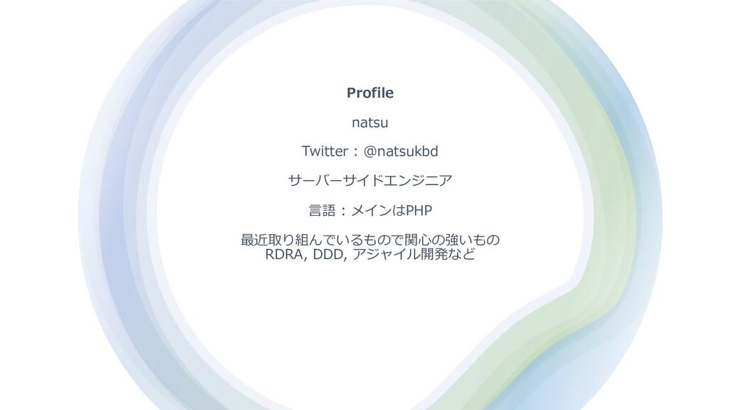 Profile natsu Twitter : @natsukbd サーバーサイドエンジニア ...
