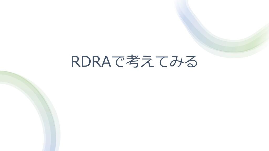 RDRAで考えてみる