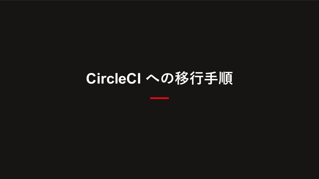 CircleCI への移⾏⼿順