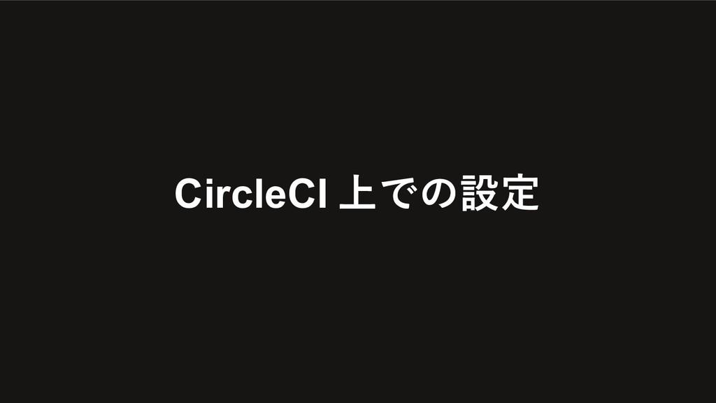 CircleCI 上での設定