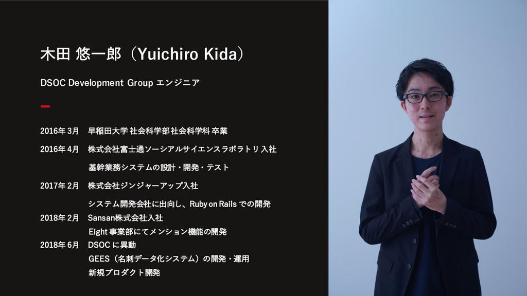ా ༔Ұ(Yuichiro Kida)  ݄ ૣҴాେֶ ࣾձՊֶ෦ࣾձՊֶՊ...