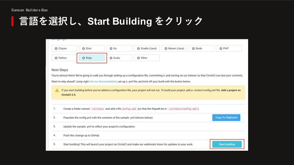 Sansan Builders Box ⾔語を選択し、Start Building をクリック