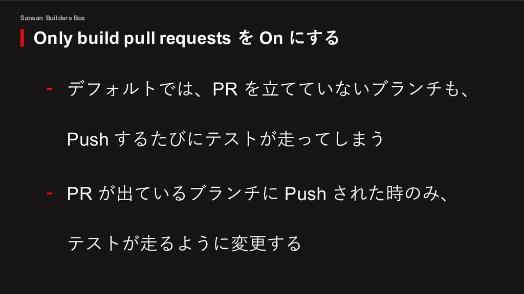 Sansan Builders Box Only build pull requests を ...