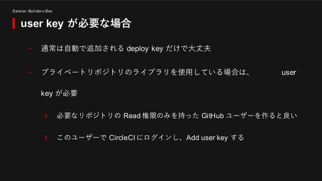 Sansan Builders Box user key が必要な場合 - 通常は⾃動で追加さ...