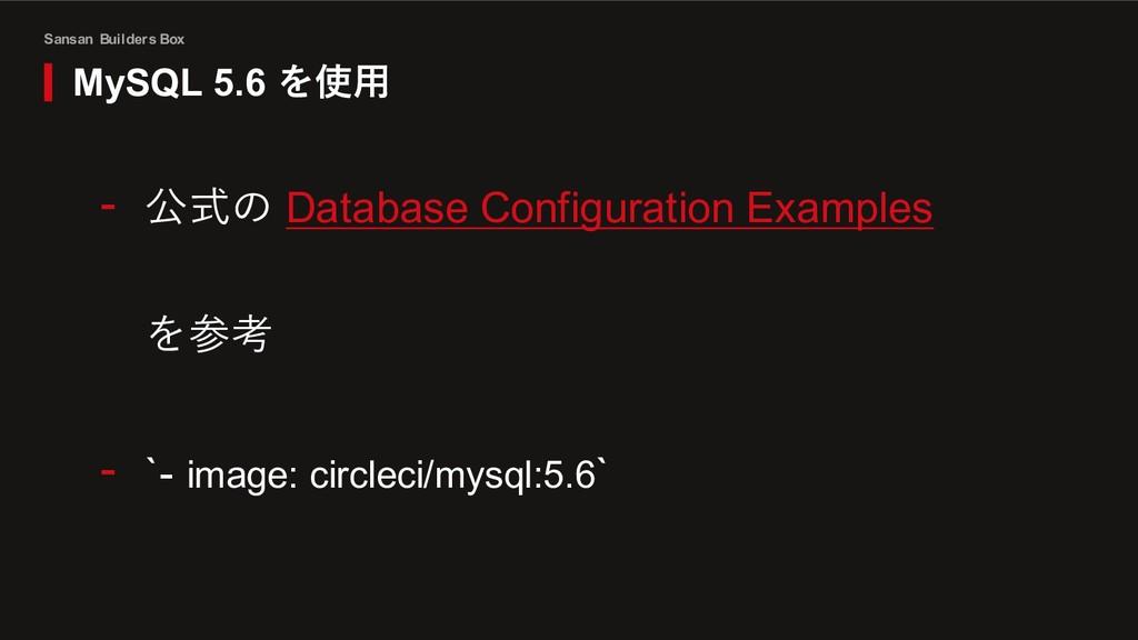 Sansan Builders Box MySQL 5.6 を使⽤ - 公式の Databas...