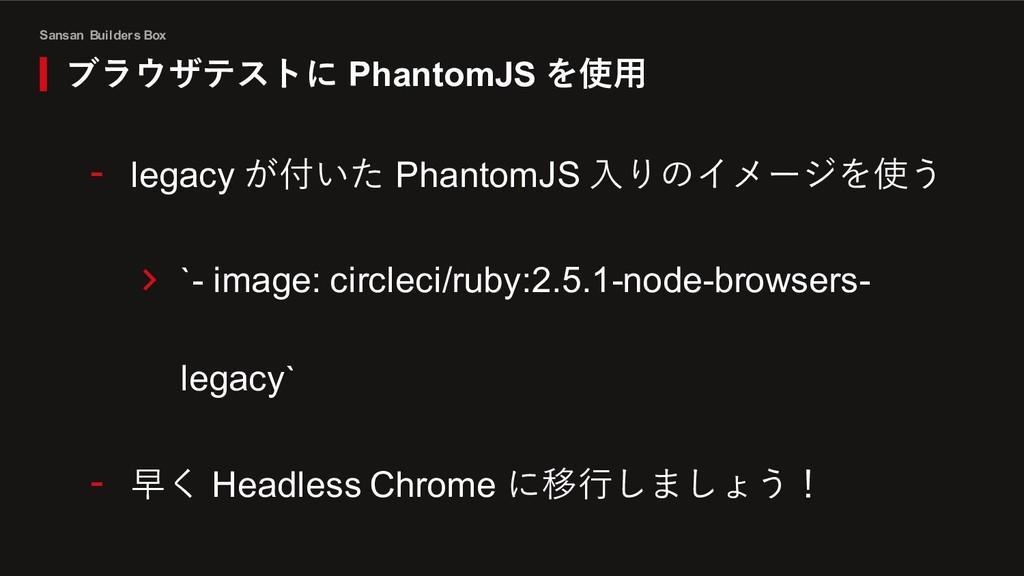 Sansan Builders Box ブラウザテストに PhantomJS を使⽤ - le...