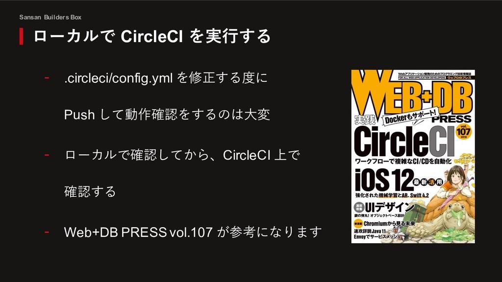 Sansan Builders Box ローカルで CircleCI を実⾏する - .cir...