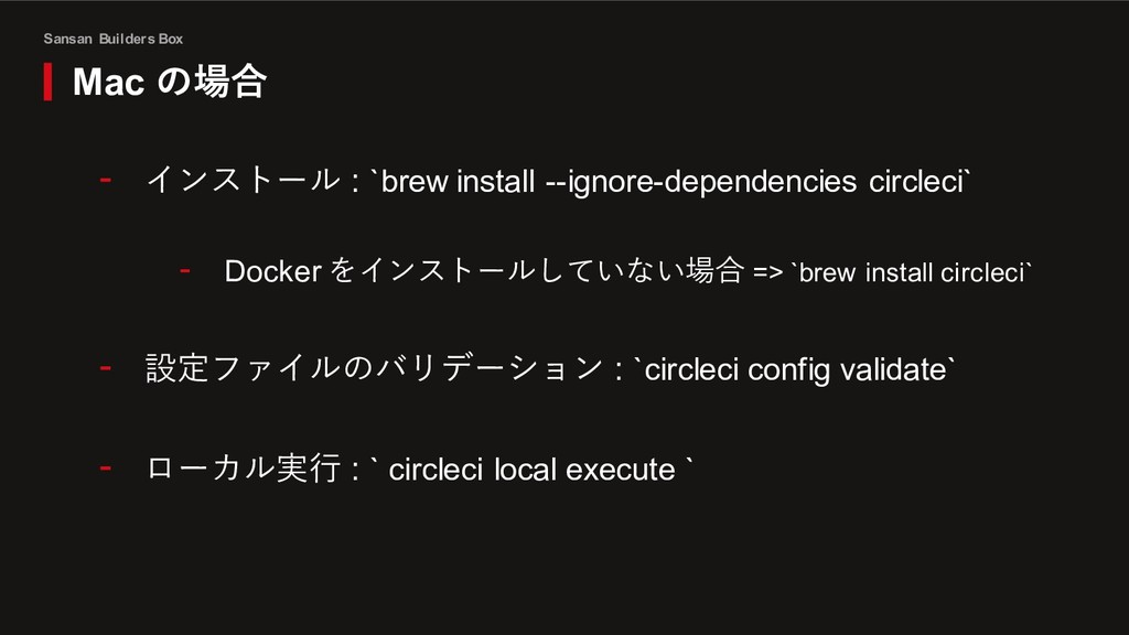 Sansan Builders Box Mac の場合 - インストール : `brew in...