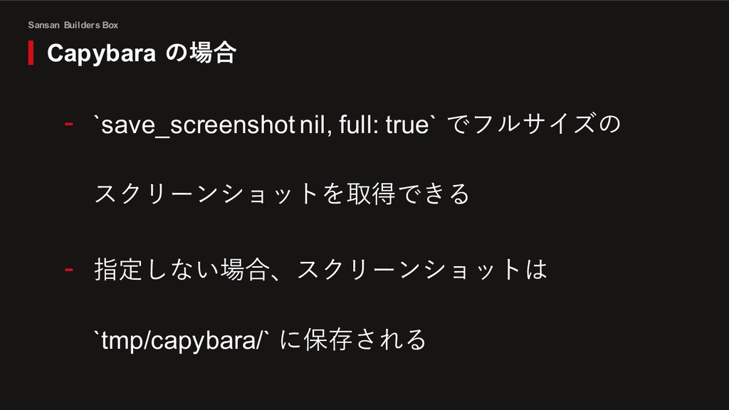 Sansan Builders Box Capybara の場合 - `save_screen...