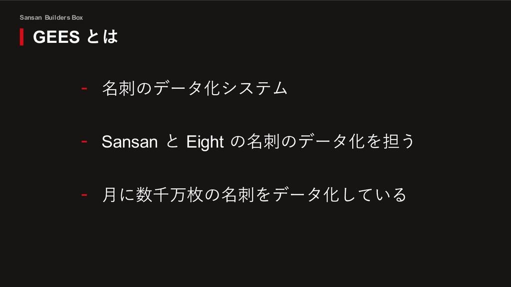 Sansan Builders Box GEES とは - 名刺のデータ化システム - San...