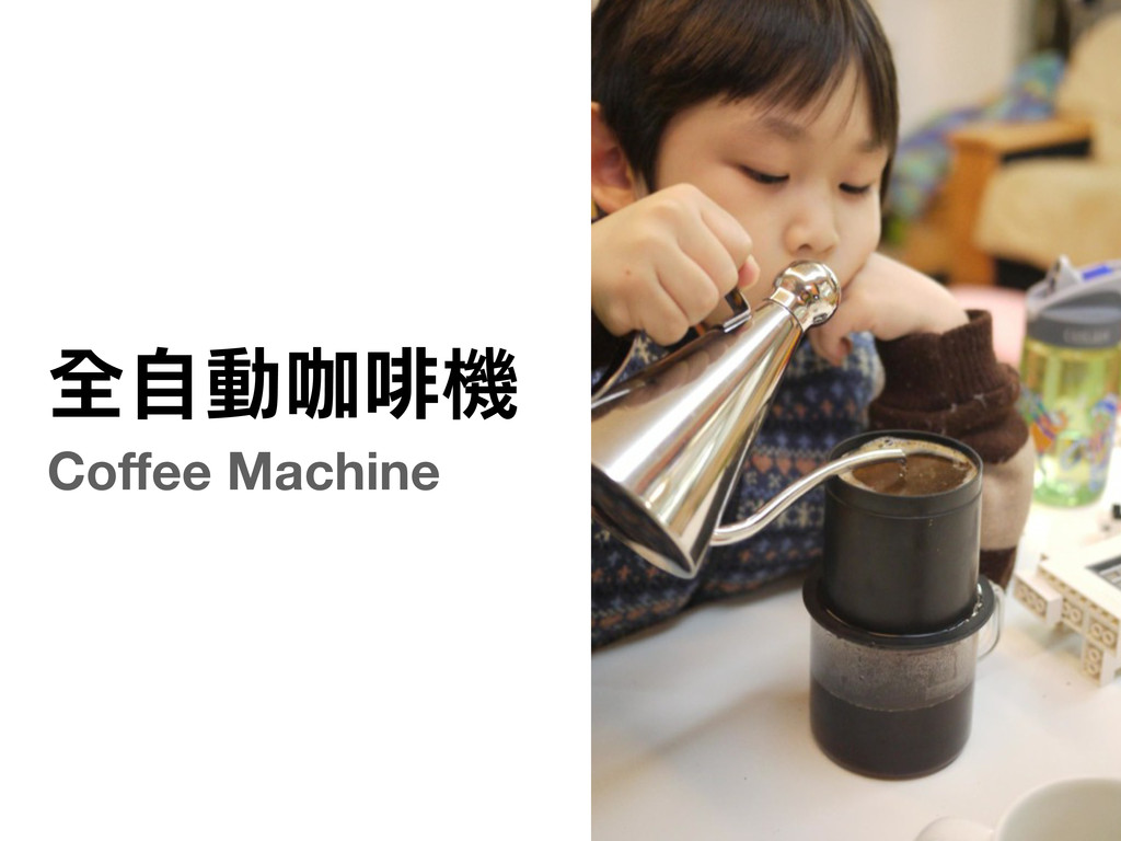 ө╽ֽۢݨᖧ Coffee Machine