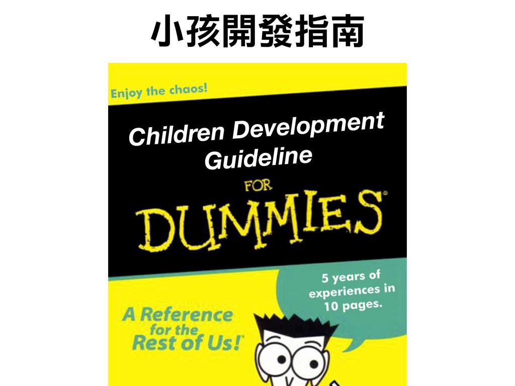 ୢ㉔ḏ႐ؔ Children Development Guideline