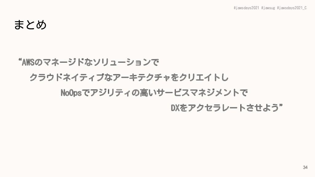 """#jawsdays2021 #jawsug #jawsdays2021_C まとめ 34 """"A..."""