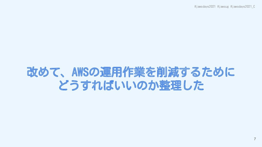 #jawsdays2021 #jawsug #jawsdays2021_C 7 改めて、AWS...