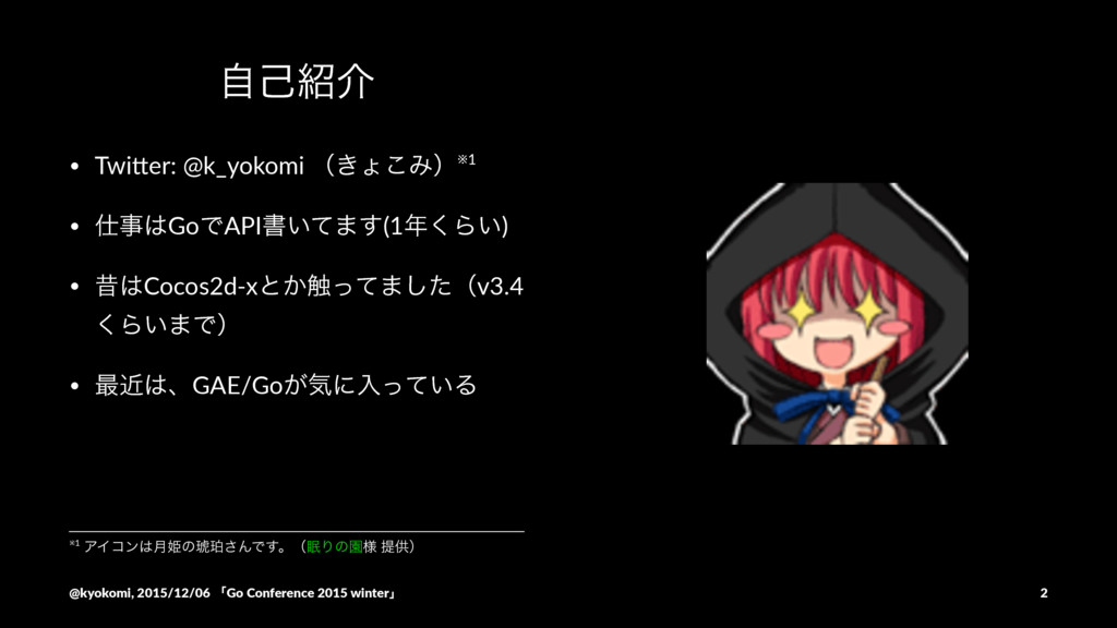 ࣗݾհ • Twi%er:)@k_yokomi)ʢ͖ΐ͜Έʣ※1 • GoͰAPIॻ͍...