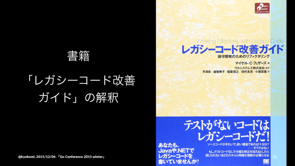 ॻ੶ ʮϨΨγʔίʔυվળ ΨΠυʯͷղऍ @kyokomi,(2015/12/06(ʮGo(...