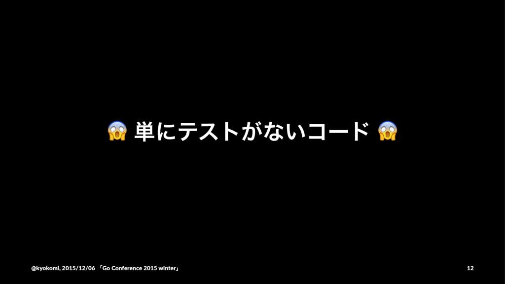 !!୯ʹςετ͕ͳ͍ίʔυ!! @kyokomi,(2015/12/06(ʮGo(Confer...