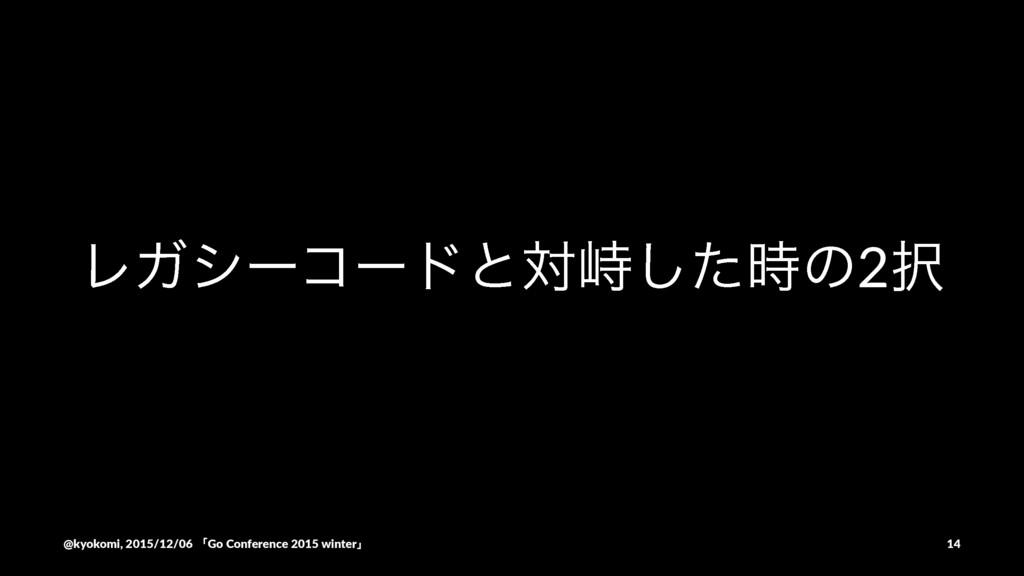 ϨΨγʔίʔυͱରቂͨ͠ͷ2 @kyokomi,(2015/12/06(ʮGo(Confe...