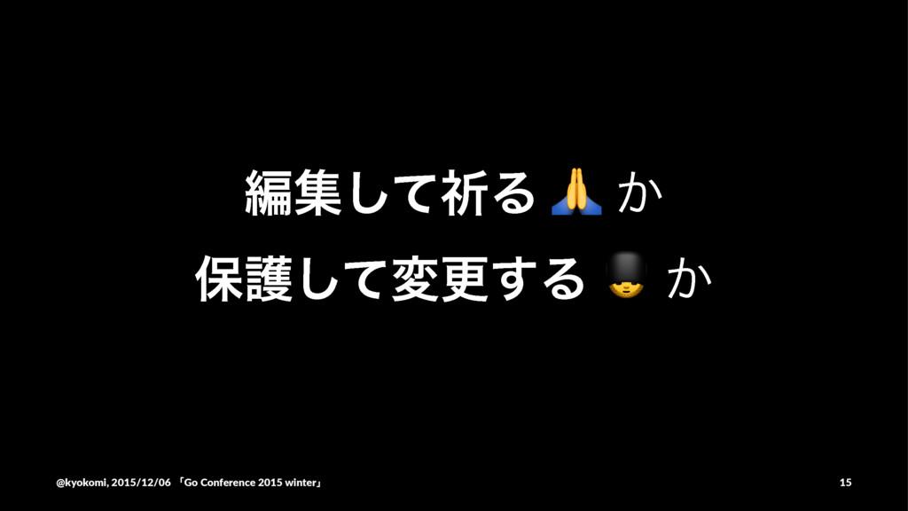 ฤूͯ͠فΔ!!!͔ อޢͯ͠มߋ͢Δ!!!͔ @kyokomi,(2015/12/06(ʮG...