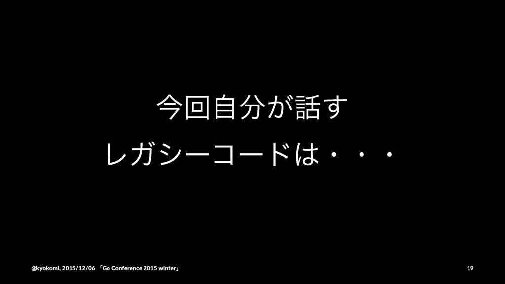 ࠓճ͕ࣗ͢ ϨΨγʔίʔυɾɾɾ @kyokomi,(2015/12/06(ʮGo(Co...