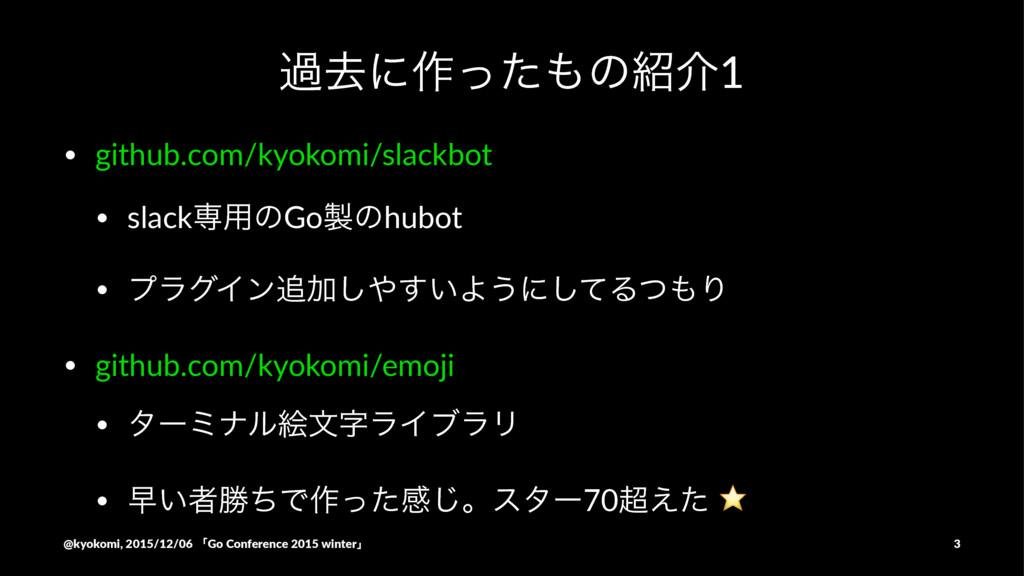 աڈʹ࡞ͬͨͷհ1 • github.com/kyokomi/slackbot • sla...
