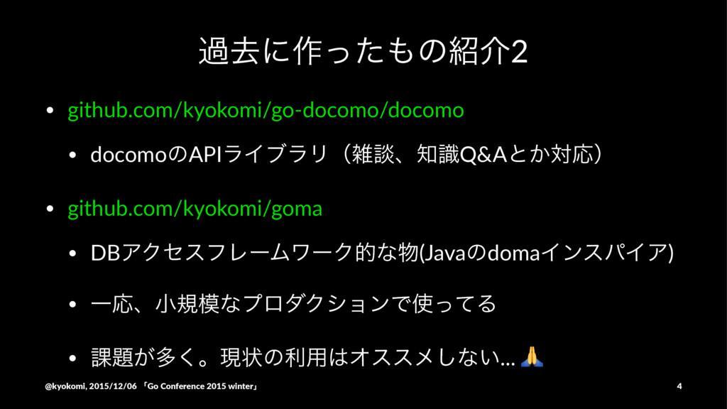 աڈʹ࡞ͬͨͷհ2 • github.com/kyokomi/go/docomo/doco...