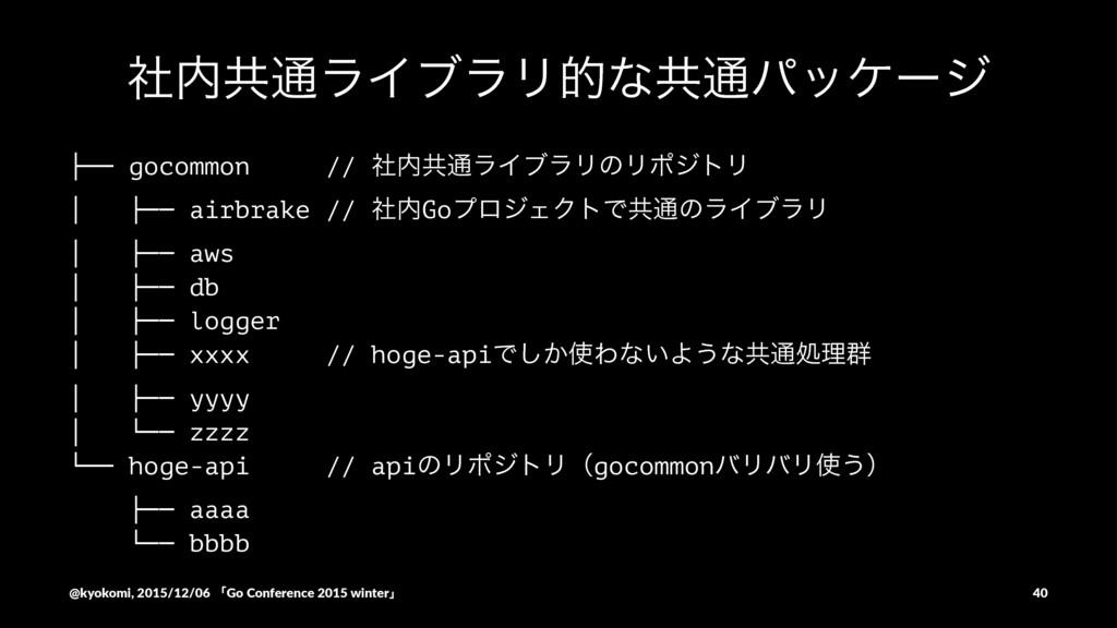 ࣾڞ௨ϥΠϒϥϦతͳڞ௨ύοέʔδ ├── gocommon // ࣾڞ௨ϥΠϒϥϦͷϦϙ...