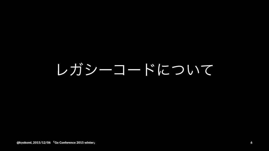 ϨΨγʔίʔυʹ͍ͭͯ @kyokomi,(2015/12/06(ʮGo(Conference...
